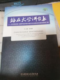 站在大学讲台上:北京高校第八届青年教师教学基本功比赛实录及最佳教案汇编(附光盘)