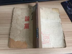 论党 【华东人民出版社】