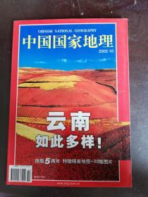 中国国家地理2002.10