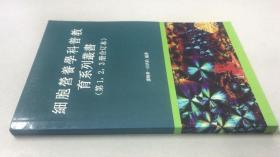 细胞营养学科普教育系列丛书(第1、2、3册合订本)