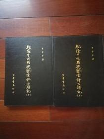 乾隆甲戌脂砚斋重评石头记(上下)