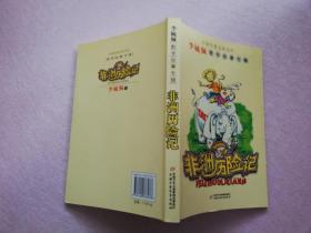 中国科普名家名作——非洲历险记【实物拍图】