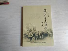 长汀文史资料(第四十八辑)赠阅本