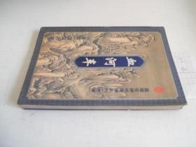 血河车(上中下三册)(一版一印)