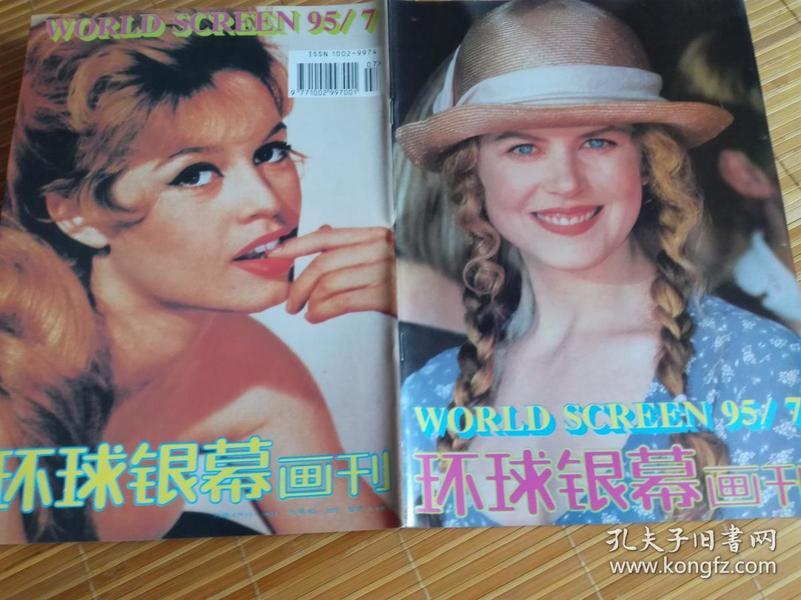 《环球银幕》1995年7 妮可基德曼 碧姬芭铎