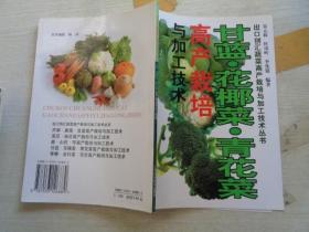 甘蓝 花椰菜 青花菜 高产栽培与加工技术