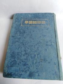 民国日文版《病原细菌学》一册----包邮