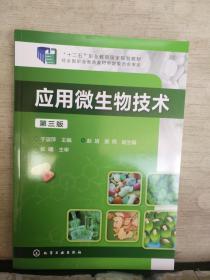 应用微生物技术(第三版)2018.7重印