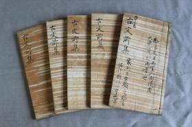 康熙37年日本汉学人《草书古文真宝前集》5册5卷全。草书灵动飞扬,汉学功底深厚。