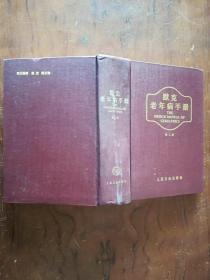 】4  默克老年病手册:第二版  精装