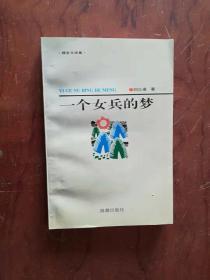 【一个女兵的梦:报告文学集  刘三省签赠本