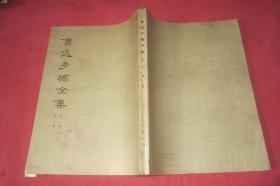 鲁迅手稿全集  .  第2册