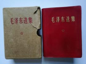 《毛泽东选集》 一卷本 软精装 64开 品好 1971年6月河南4印 (64--12)