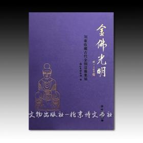金佛光明—刘雍收藏古代金铜造像集锦