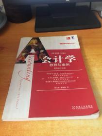 MBA教材精品译丛·会计学:教程与案例(原书第13·财务会计分册)