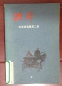 决斗/库普林选集第二卷  原版