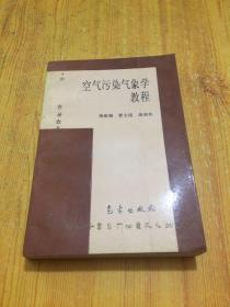 空气污染气象学教程(1993年一版一印)