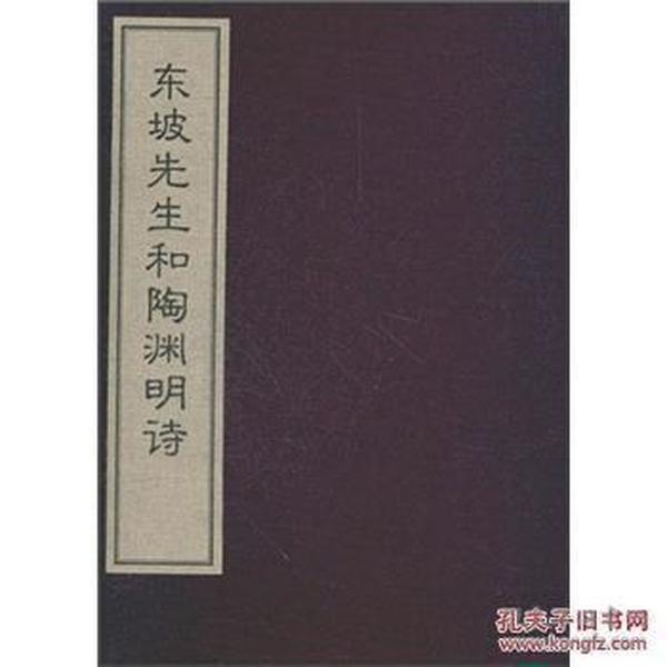 东坡先生和陶渊明诗(16开线装 全一函二册)