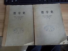 61年三联书店一版一印《哲学史》【第一卷】上·下两册