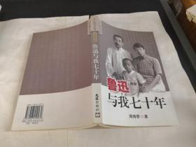 鲁迅与我七十年 【新版】