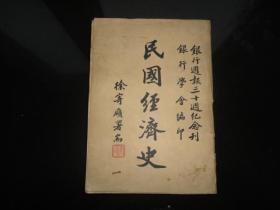 民国经济史 银行三十周年纪念刊    现孔网孤本 私藏品佳 有众多名人题词