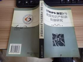 《TRIPS协定》与我国知识产权法衔接研究 【作者签赠本 仅印1000册】