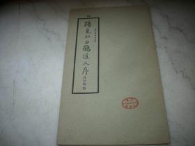 民国-上海大众书局字帖《杨见山白鹤道人序》全一册!