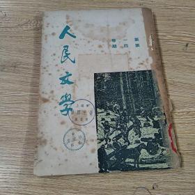 人民文学 1950 第一卷 第四期