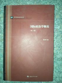 正版图书国际政治学概论-第三版9787208088900
