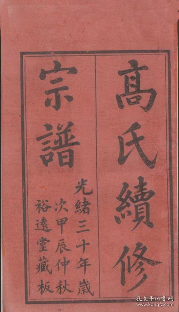 江苏江阴高氏家谱(清代古籍复印版)精选一册