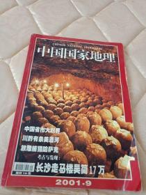 中国国家地理 2001.9