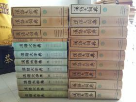 收藏级别   汉语大字典(全八册)  +  汉语大词典  全13册【12册+索引共计13册全套】全新硬精装大16开本 两套共21本合售,均为同一人收藏  一版一印