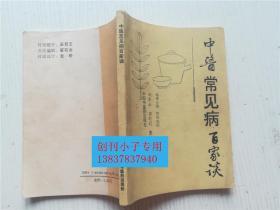 中医常见病百家谈(临床心悟 杏林纪实)刘寿永 蒋莉莉主编
