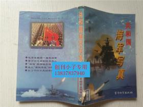 共和国海军写真  童能  编著  军事科学出版社 9787801371188