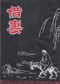 徐鳳仙/賀顯民主演   堇風甬劇團戲單:《借妻》【皇后劇院 32開 10頁】(3)