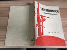 工农兵国际问题评论选:彻底揭露美帝苏修的反动本质