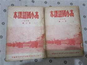 高小国语课本·暂用本·第一二册