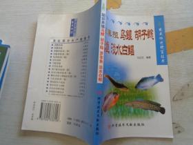 稻田养殖乌鳢 胡子鲶 罗非鱼 淡水白鲳