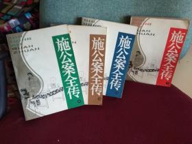 施公案全传(1 2 3 4 册)