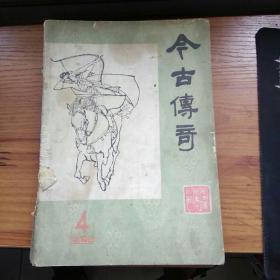 今古传奇 丛刊(总第十二辑)