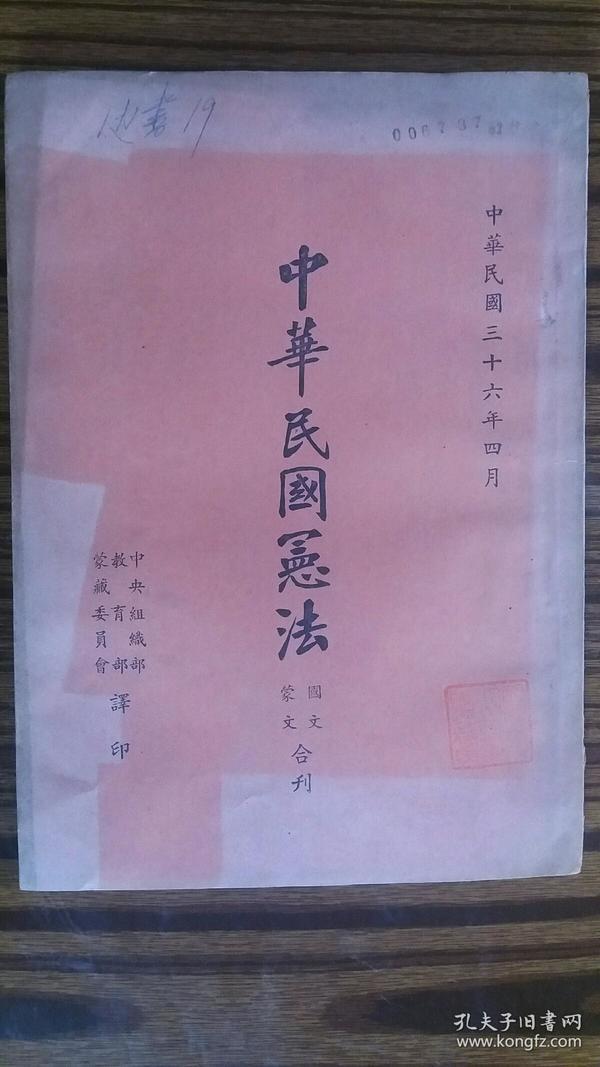 +++珍贯++蒙  汉两种文字++中华民国36年出版++大开本++