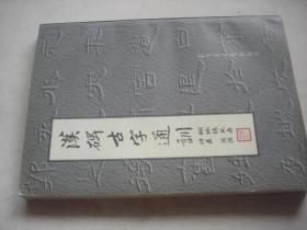 汉碑古字通训