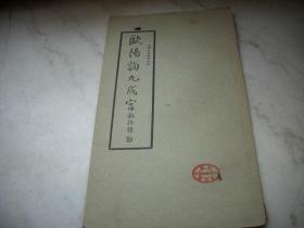 民国-上海大众书局字帖《欧阳询书九成宫》全一册!