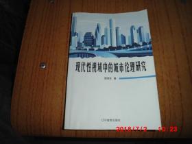 现代性视域中的城市论理研究