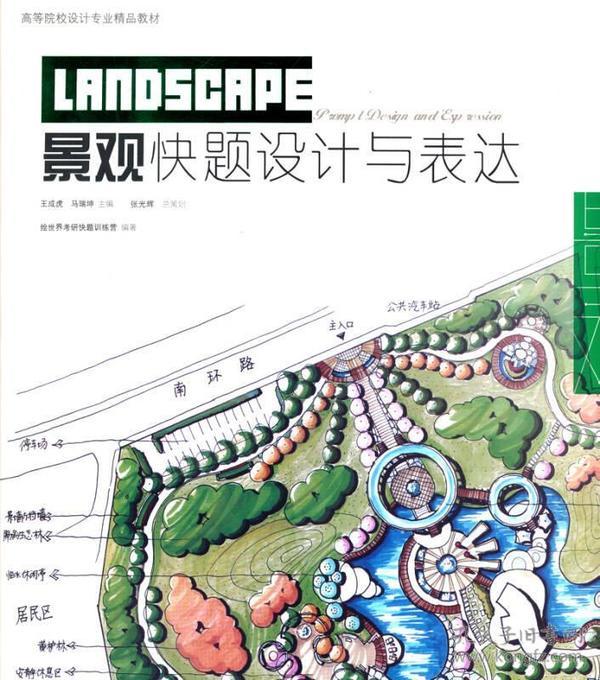 高等院校设计专业精品教材:景观快题设计与表达