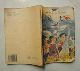义务教育五年制小学教科书(实验本)语文第十册彩版