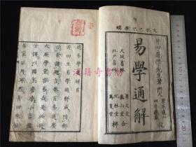 嘉庆14年和刻本《易学通解》2册2卷全。井田龟学先生著江户时代日本易学 占卜算卦 人生指南 。