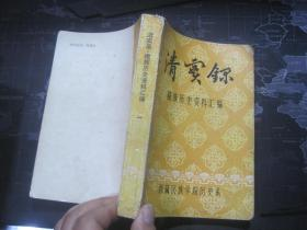 清实录--藏族历史资料汇编 (一)【赠本】