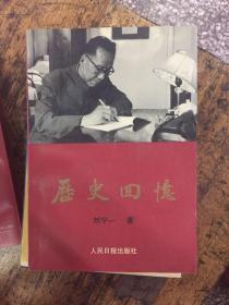 历史回忆【作者刘宁一夫人李淑英签赠徐学海】