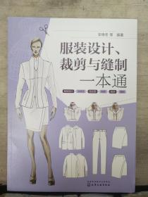 服装设计.裁剪与缝制一本通